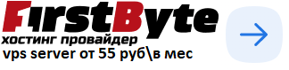 VPS Server от 55 руб/ VPS Server from €1,2 FirstByte